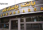 İslami Bankacılık Nedir? İslami Bankacılık ve Finans Sistemi